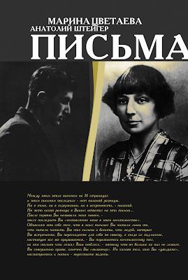 Письма Марины Цветаевой к Анатолию Штейгеру