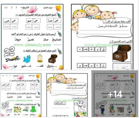 تمارين لغة عربية س2 ابتدائي pdf