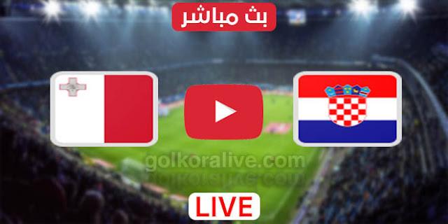 مشاهدة مباراة كرواتيا ومالطة بث مباشر يلا كورة بتاريخ 30-03-2021 في تصفيات كأس العالم 2022