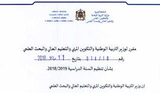 المقرر الوزاري الخاص بتنظيم السنة الدراسية 2018- 2019