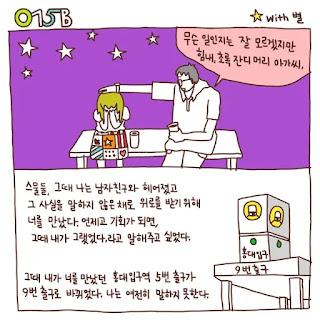 015B & Byul - Twenty Two (스물둘) Lyrics
