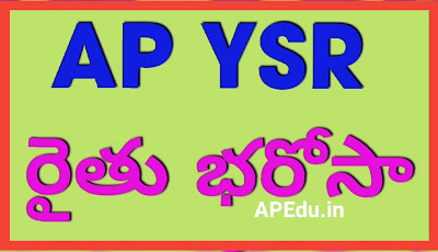 AP YSR Rythu Bharosa, Niver Relief and Input Subsidy Money to Farmers Today