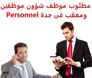 وظائف السعودية مطلوب موظف شؤون موظفين ومعقب في جدة Personnel