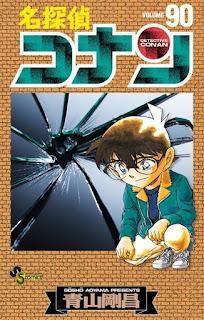 名探偵コナン コミック 第90巻 | 青山剛昌 Gosho Aoyama |  Detective Conan Volumes