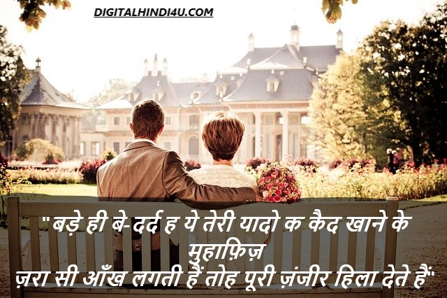 Love status in Hindi for GF