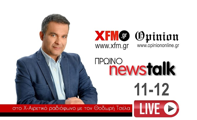To podcast της 9ης Μαρτίου 2021 με τον Θοδωρή Τσέλα