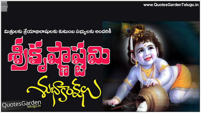 Happy Sri Krishna Janmastami 2016 Greetings Quotes in Telugu