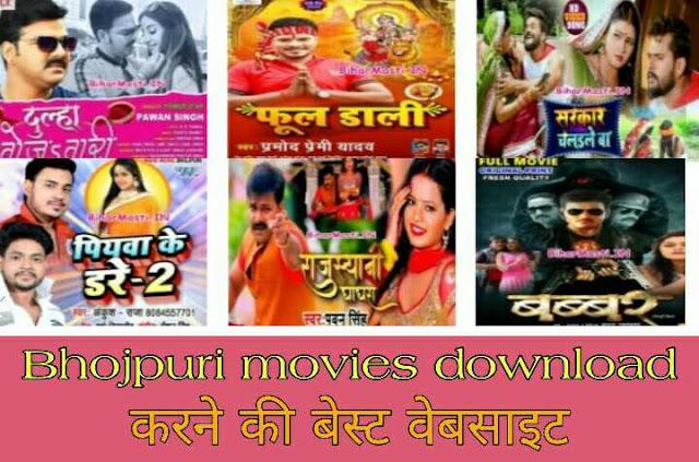 Bhojpuri movies download करने की best website