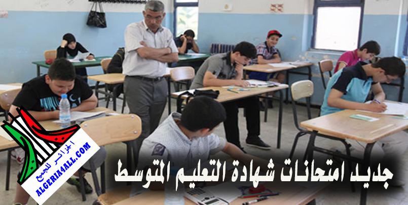 جديد امتحانات شهادة التعليم المتوسط