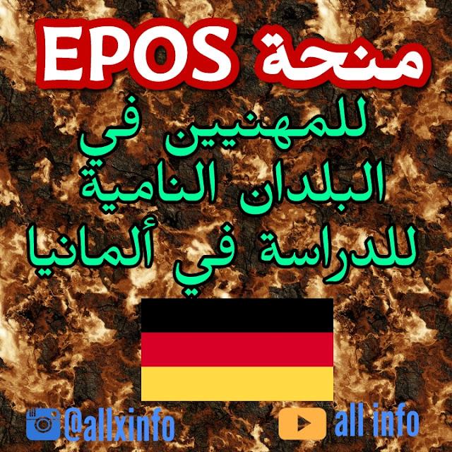 منح EPOS للمهنيين في البلدان النامية للدراسة في ألمانيا