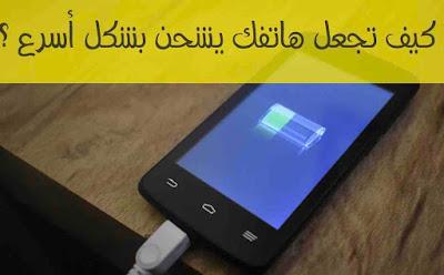 كيف تجعل هاتفك يشحن بشكل أسرع؟