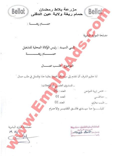 اعلان عرض عمل بمزرعة بلاط رمضان ولاية عين الدفلى مارس 2017