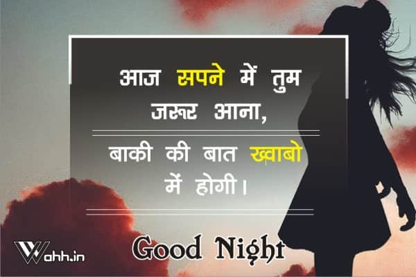 Aap-Sapane-Me-Tum-Jarur-Aana-Quotes-In-Hindi