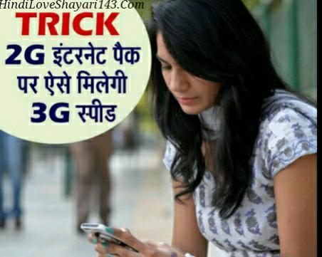2G Internet Pack Par Milegi 3G Speed Follow Kare 5 Step Tricks