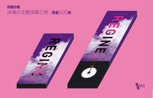 利菁2018同名EP