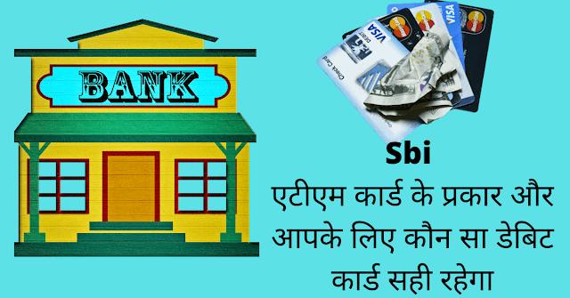Sbi Debit Cards कितने प्रकार के होता है आपके लिए कौन सही रहेगा