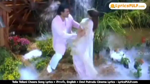 Tella Tellani Cheera Song Lyrics • తెలుగు, English • Devi Putrudu Cinema Lyrics - LyricsPULP.com