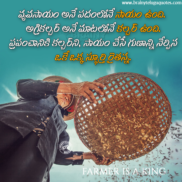 telugu quotes, quotes in telugu, farmer quotes in telugu, farmer hd wallpapers free download