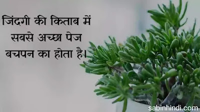 heart touching life quotes in hindi