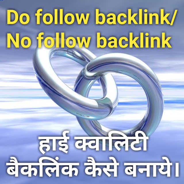 Do follow backlinks, No follow backlinks, high-quality backlinks kaise banaye