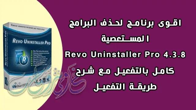 تحميل برنامج ازالة البرامج المستعصية Revo Uninstaller Pro 4.3.8 Full version كامل بالتفعيل