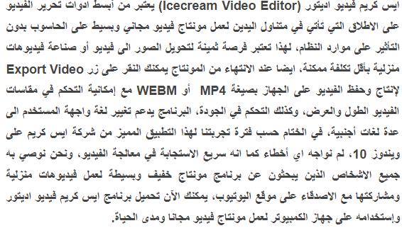 Icecream Video Editor 1.36 تحميل برنامج لتسجيل و تحرير الفيديو للاجهزة الضعيفة