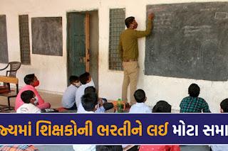 Teacher Recruitment News In Gujarati