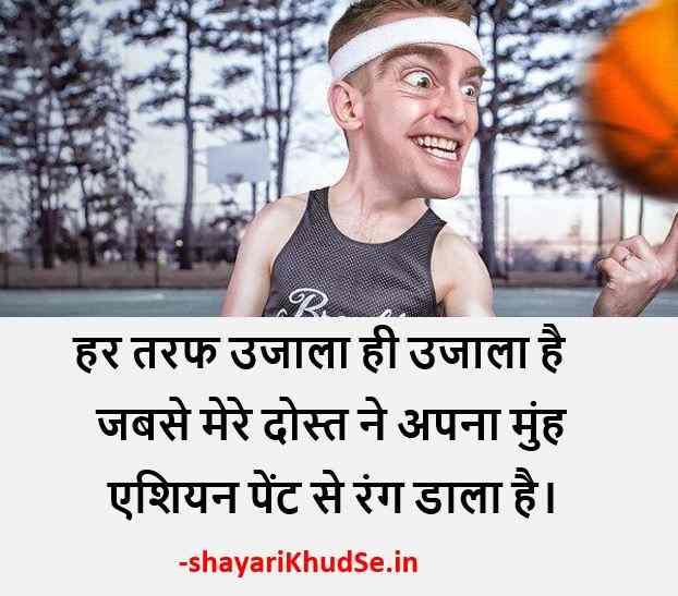Comedy Shayari Image, Comedy Shayari in Hindi Images, Comedy Shayari in Hindi Pic