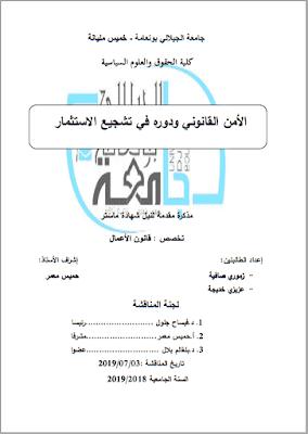 مذكرة ماستر: الأمن القانوني ودوره في تشجيع الاستثمار PDF