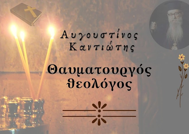 «Θαυματουργός θεολόγος» - Αυγουστίνος Καντιώτης
