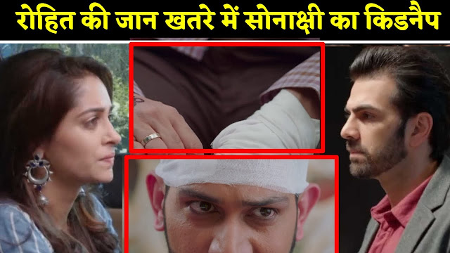 Big Twist : Mahesh obsession for Sonakshi cooks big siyapa in Kahaan Hum Kahaan Tum