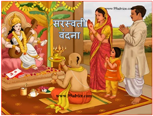 Happy Basant Panchami Images Facebook & Whatsapp status, Free Download
