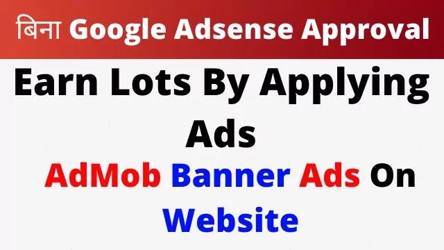 AdMob Banner Ads On Website Code Script Free Download