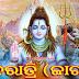 Maha Shivaratri (Jagara) - How We Celebrate Jagara in Odisha, Significance — Read in Odia (PDF)