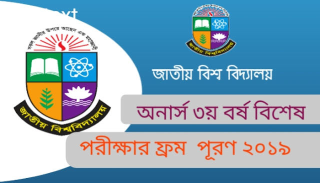 Honours 3rd year special form fill up