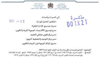 الترشيح لنيل وسام ملكي بمناسبة عيد العرش المجيد لسنة 2021(مذكرة وزارية)
