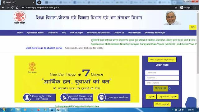 Bihar Berojgari Bhatta Online Registration 2020