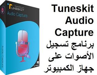 Tuneskit Audio Capture 2-0-1 برنامج تسجيل كل أنواع الأصوات على جهاز الكمبيوتر