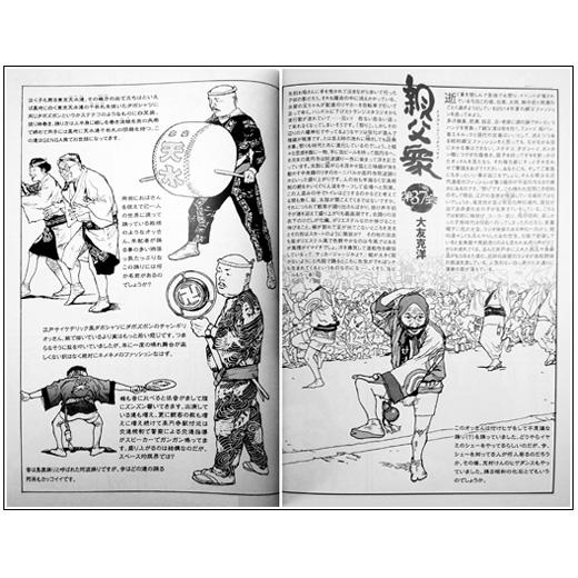 Sample Essay Proposal Illustrated Essay Oyajishu   English Essay Topics For Students also Apa Style Essay Paper Katsuhiro Otomo  Chronology Illustrated Essay Oyajishu  Persuasive Essay Examples For High School