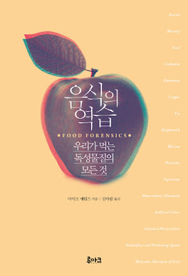 Food-Forensics-book-cover