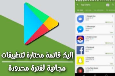 تطبيقات أندرويد متنوعة على متجر Google Play مجانية لفترة محدودة