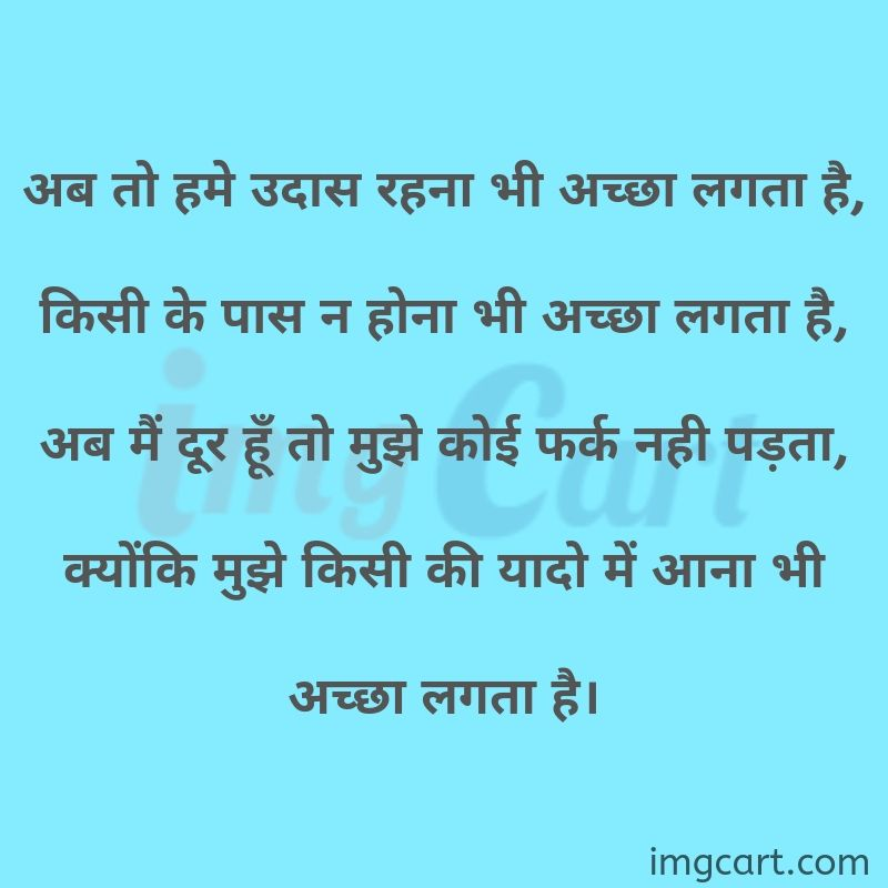 Sad Image Download With Shayari
