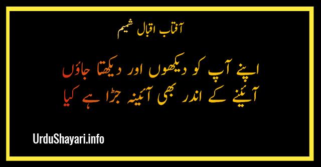 2 lines sad shayari in Urdu - poetry on Ainaa aftaab iqbal shameem with pics text