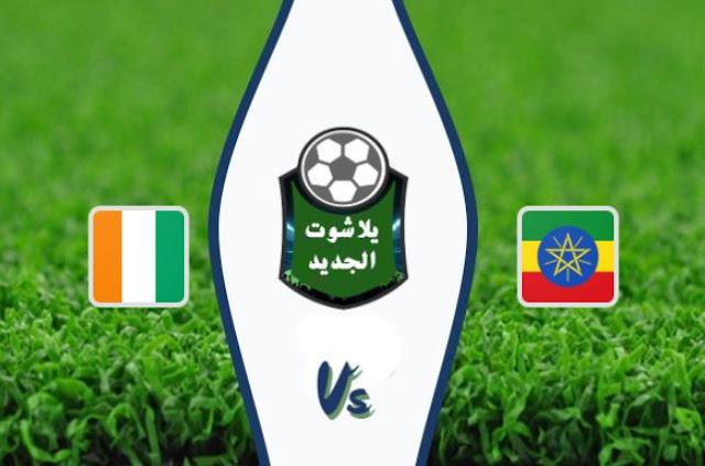 انتهت مباراة كوت ديفوار واثيوبيا اليوم 19-11-2019 فى تصفيات كأس امم افريقيا