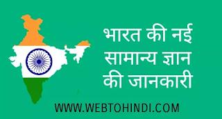 भारत की नई सामान्य ज्ञान की जानकारी India's new general knowledge information