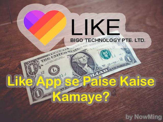 Like App se Paise Kaise Kamaye