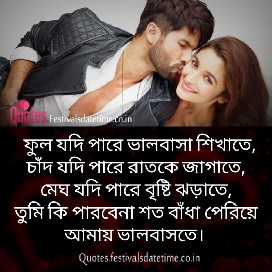 Bangla Instagram Love Shayari share