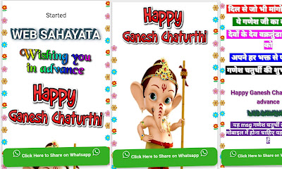 Ganesh Chaturthi Viral Pro php Script Festival Wishing Website Kaise Banaye