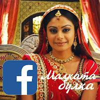 https://www.facebook.com/balikavadhu.bg/