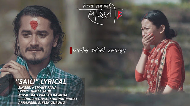 Saili Nepali Song by Hemat Rana